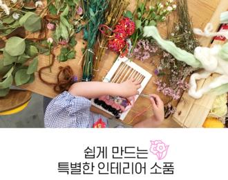 트렌디한 셀프 인테리어 소품 추천 Best 5