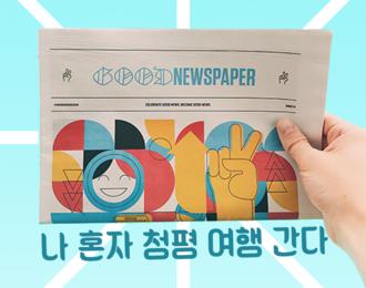 [경기도 여행 추천] 하루종일 요트투어♡