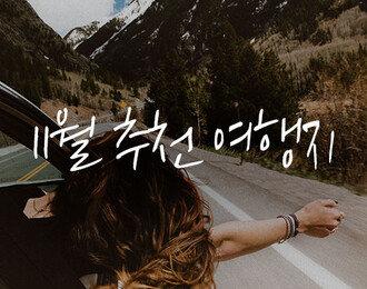 [투어팁스] 잊지 말자, 하노이 쇼핑리스트!