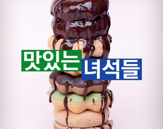 연트럴파크 맛집 지도를 바꾸다. 연남동 신흥 맛집