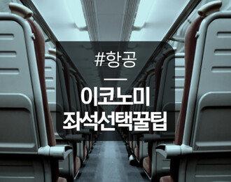 [비행기 좌석선택 꿀팁] 더 편하게 가자! 이코노미 좌석 선택 꿀팁