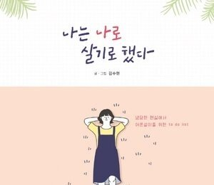 한국 문학의 가능성 엿보다… 2017 국내외 문학상 수상작들