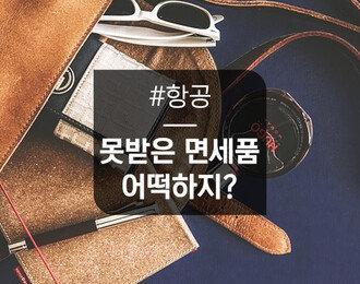 [대한항공 B787-9] 대한항공 인천-후쿠오카 프레스티지석 탑승기