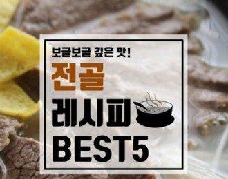 보글보글, 깊은 맛! 전골 레시피 BEST 5♡