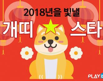 2018년을 빛낼 개띠★스타