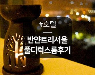 서울 반얀트리 클럽 앤 스파 : 반얀 풀 디럭스룸 1박 후기