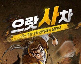 게임 업데이트&이벤트] 1/9 룽투코리아, '열혈강호' 4차 전직 추가 등
