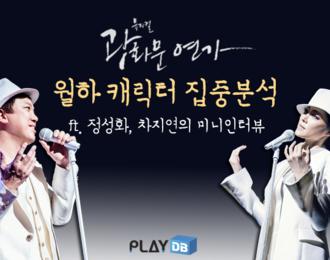 <광화문연가> 월하 캐릭터 집중분석(ft. 정성화·차지연 미니인터뷰)