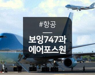 [고릴라의 비행기교실 1] 마지막 보잉747은 에어포스원이 된다
