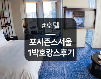 Welcome Seoul! 서울의 신생 호텔을 소개합니다