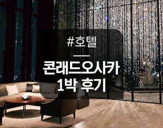 [일본호텔] 오사카 콘래드 호텔 디럭스룸 1박 후기 -1- (예약, 멤버십, 객실)