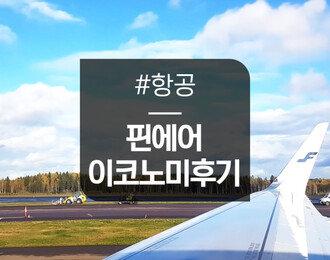 [핀에어 A350-900] 인천-헬싱키 이코노미석 탑승기