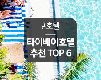 가격대/위치별 후쿠오카 호텔 추천 TOP 5