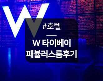 [대만호텔] W 타이베이 : 패뷸러스룸 1박 후기 -2- (수영장, 바, 조식)