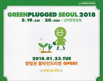 환경 생각하는 봄날의 음악 소풍, 그린플러그드 서울 블라인드 티켓 오픈