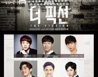 창작뮤지컬 <더 픽션> 3월 개막…김태훈·박유덕·박정원 등 출연