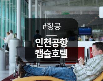 인천국제공항 제1-2여객터미널 라운지 총정리 (+PP카드 가능여부)