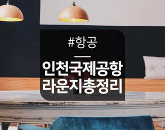 [베트남] 포시즌스 리조트 더 남하이 : 호텔빌라 1박 후기 <1> (객실,수영장)
