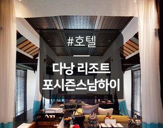 [베트남] 포시즌스 리조트 더 남하이 : 호텔빌라 1박 후기 <2> (조식,스파,바)