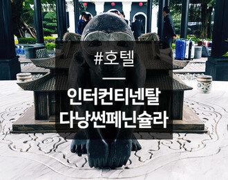 [베트남] 인터컨티넨탈 다낭 썬 페닌슐라 리조트 : 클래식룸 1박 후기 <2> (수영장,조식,레스토랑)