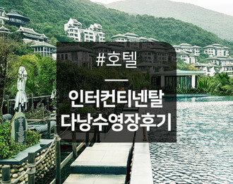 [서울] 신라 호텔 : 디럭스룸 1박 후기
