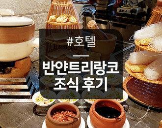 [서울] 비스타 워커힐 호텔 : 풀 디럭스룸 1박 후기
