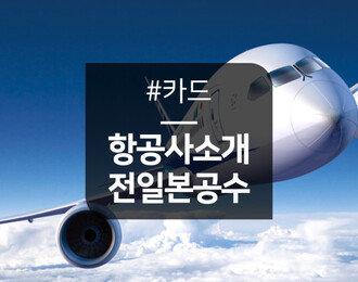 인천국제공항 제2여객터미널 이용 꿀팁!
