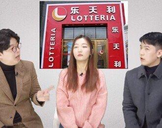 중국문화 l 중국에 있는 한국 식음료 브랜드는?