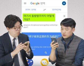 중국어 어플비교ㅣ중국어 번역어플 G사 vs N사 승자는?