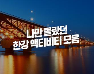 여름밤 피크닉을 위한! 한강 액티비티 BEST 5