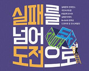 '2018 실패 박람회' 열린다…다양한 공연·전시·콘서트 눈길
