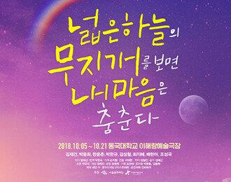 정의신 작가&구태환 연출 신작 10월 이해랑예술극장 무대에