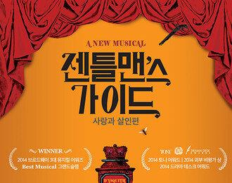 브로드웨이 화제작, 코미디 뮤지컬 '젠틀맨스 가이드' 11월 국내 초연