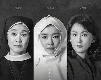 故 윤소정 선생 추모 헌정 공연, '신의 아그네스'…10월 개막