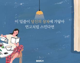 좋은 문장이 가득! 읽는 내내 밑줄 치게 만드는 책 5