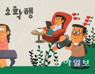 [광화문에서/신수정]한국에 부는 '소확행' 열풍