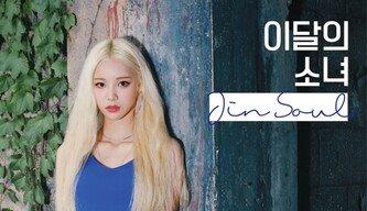 이달의 소녀 진솔, 솔로곡 음원+M/V 오늘 공개