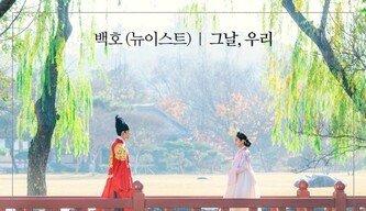 뉴이스트 백호, '왕이 된 남자' OST 공개…여진구♥이세영 애절함 표현 [공식]