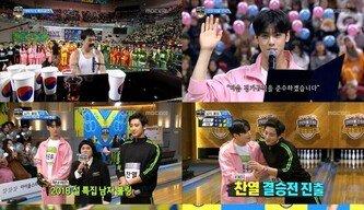 '2019 아육대' NCT 127 재현 볼링 신기록+에이프릴 레이첼 리듬체조 신기록