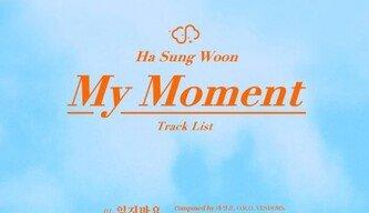 하성운, 첫 번째 솔로 미니앨범 'My Moment' 트랙리스트 공개