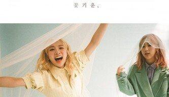 '컴백 앞둔' 볼빨간사춘기, 5월 단독콘서트 '꽃기운' 개최 확정 [공식입장]