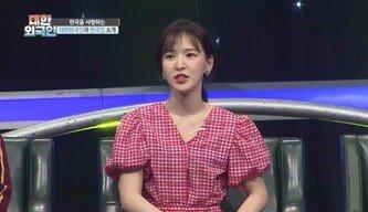 '대한외국인' 레드벨벳 웬디, 리얼 '엄친딸'의 공부 비법 공개