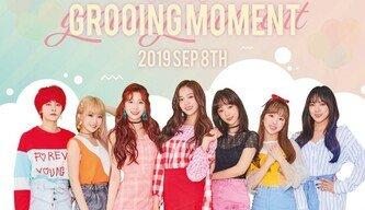 공원소녀, 9월8일 데뷔 1주년 팬미팅 개최…오늘(19일) 티켓 오픈