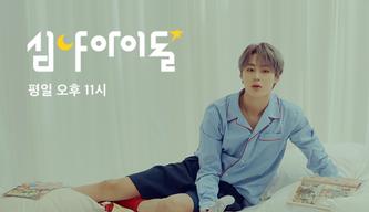 하성운, '심야아이돌' 고정 DJ 발탁…29일 첫 생방송