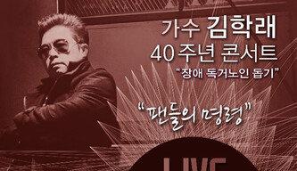 '대학가요제의 전설' 김학래 데뷔 40주년 콘서트 개최