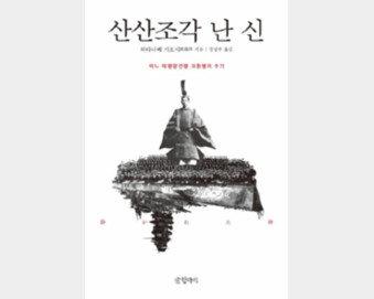[책의 향기]'천황은 神이 아니었다' 패잔병의 뼈아픈 고백