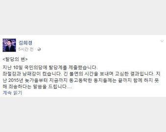 """김희경 """"국민의당은 조선노동당 아니다"""" 탈당…차후 계획은?"""