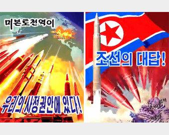 북한산 꽃게 中수출 길 막히자… 김정은 '돈줄' 말라간다