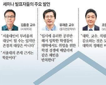 """[단독]""""서울대 교육 위기"""" 서울대의 自省"""