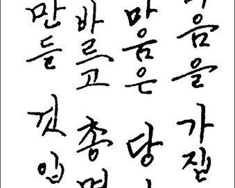 [구본진의 필적]〈7〉최고를 향한 의지 담은 정주영